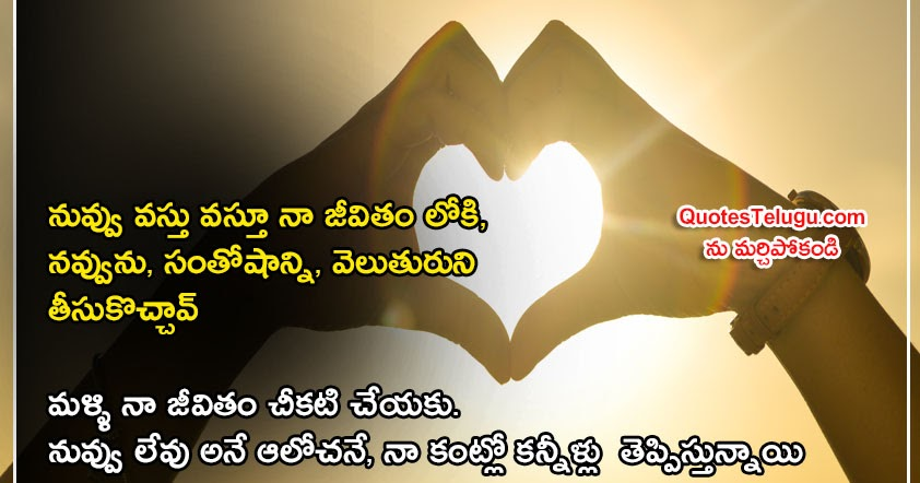 Love Quotes Status Messages In Telugu Proposals Collection