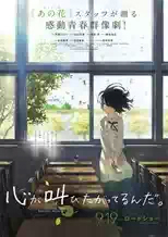 Film Anthem of the Heart (2015) Bluray Subtitle Indonesia
