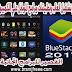 تحميل برنامج تشغيل العاب وتطبيقات وبرامج الموبايل علي الكمبيوتر - Download BlueStacks 2017