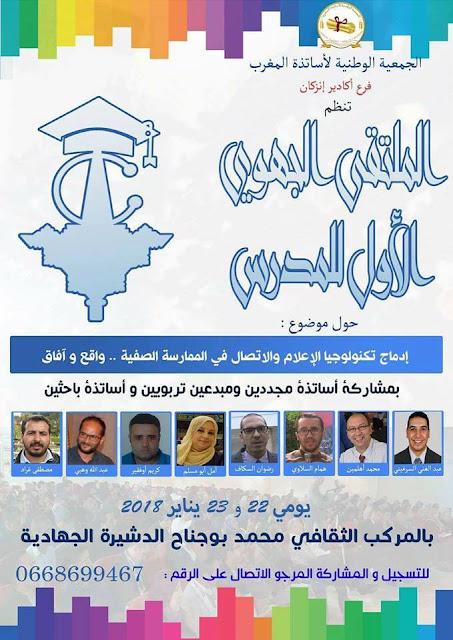الجمعية الوطنية لأساتذة المغرب فرع أكادير إنزكان ينظم الملتقى الجهوي الأول للمدرس تحت شعار