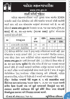 vmc-recruitment-2018