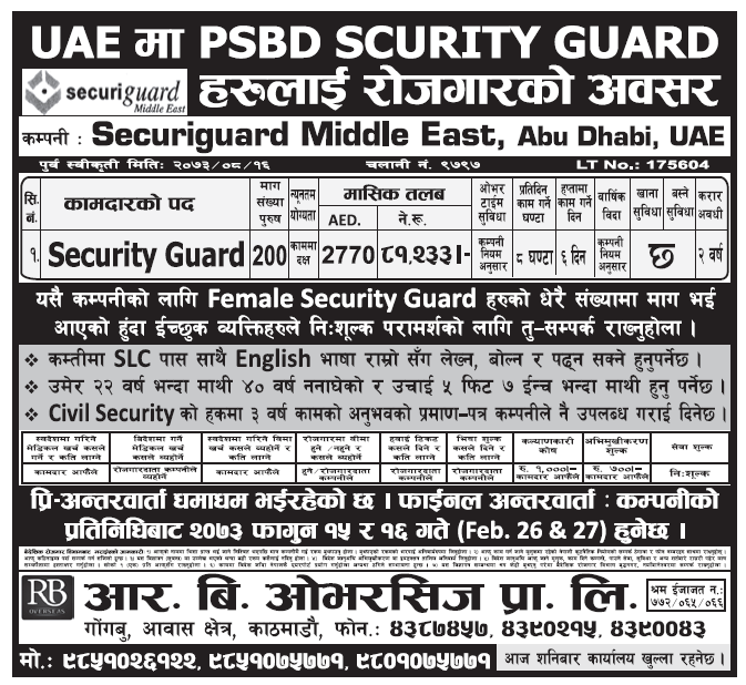 Jobs in UAE PSBD Security Guard, Salary Rs 81,233