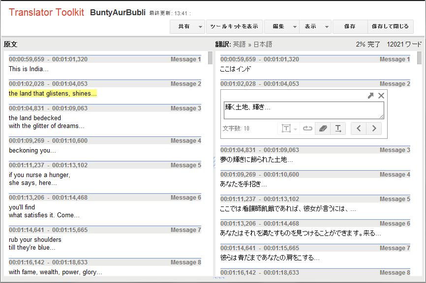 たまにはインド映画!: Google Translator Toolkit を使ってみた