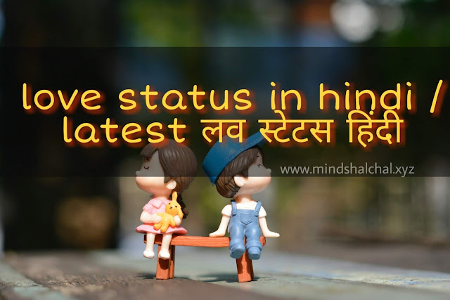 Love shayari status in hindi