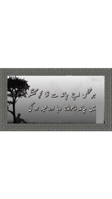 Har Shaks Apny Chand Se Tha Maho Guftago - Urdu Romantic Eid Poetry For Lovers - 2 Lines Urdu Eid Poetry - Urdu Poetry World,eid e qurban poetry,eid e ghadeer poetry in english,eid e milad poetry,eid e qurban poetry urdu,eid poetry facebook,eid poetry for lover,eid poetry for friends,eid poetry funny,eid poetry fb,eid poetry for husband,eid poetry for pardesi,eid poetry for husband in urdu,eid poetry for father,eid poetry for brother,eid poetry ghazal,eid poetry ghalib,eid ghazal poetry,eid poetry ghazal sms,eid ghadeer poetry