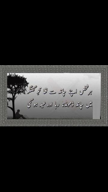 Har Shaks Apny Chand Se Tha Maho Guftago - Urdu Romantic Eid Poetry For Lovers - 2 Lines Urdu Eid Poetry - Urdu Poetry World,eid e qurban poetry,eid e ghadeer poetry in english,eid e milad poetry,eid e qurban poetry urdu,eid poetry facebook,eid poetry for lover,eid poetry for friends,eid poetry funny,eid poetry fb,eid poetry for husband,eid poetry for pardesi,eid poetry for husband in urdu,eid poetry for father,eid poetry for brother,eid poetry ghazal,eid poetry ghalib,eid ghazal poetry,eid poetry ghazal sms,eid ghadeer poetry