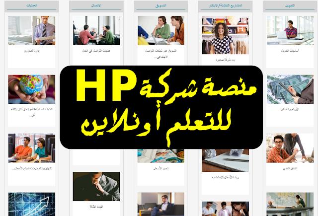 منصة شركة HP للتعليم عن بعد باللعة العربية مجانا
