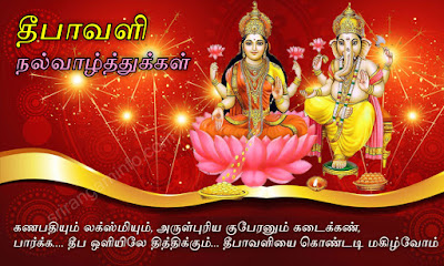 Happy Diwali Greetings in Tamil