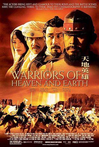 Warriors of Heaven and Earth (2003) ขุนพลจ้าวปฐพี (Jiang Wen)