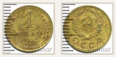 Монета 1 копейка 1935 года нового образца