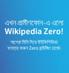 Grameenphone Wikipedia free,Grameenphone Wikipedia Zero, Grameenphone Knowledge is for Free