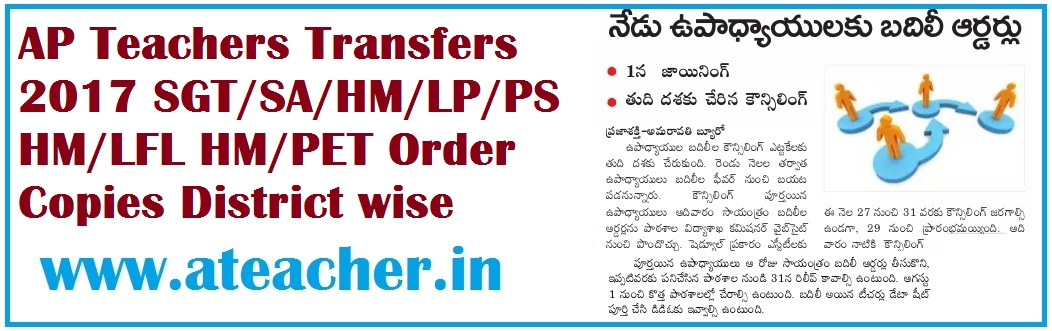 AP Teachers Transfers 2017 SGT/SA/HM/LP/PS HM/LFL HM/PET Order Copies District wise