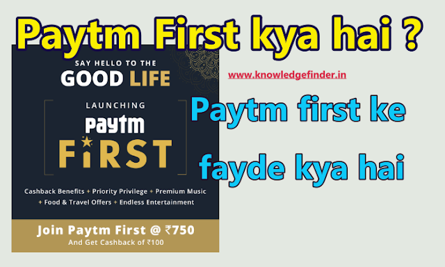 Paytm First kya hai ? | Paytm first ki fayde