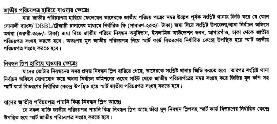 Smart-Card-NID-How-To-Collect-Distribution-Schedules-Informations-Bangladesh.png
