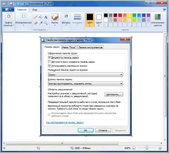 Как сохранить скриншот, сделанный клавишей Print Screen?