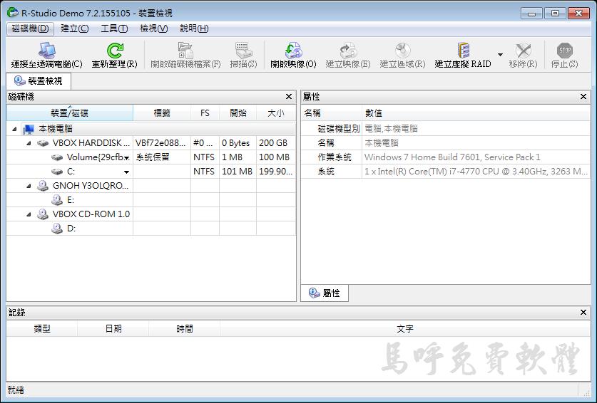 檔案誤刪還原救援軟體:R-Studio v7 下載,硬碟格式化後資料還是可以救回、復原檔案