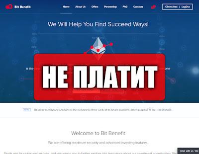 Скриншоты выплат с хайпа bit-benefit.com
