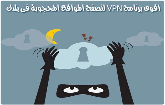 أسرع ,وأفضل, برنامج, في بي ان, vpn, لفتح ,المواقع ,المحجوبة ,للكمبيوتر ,والهواتف, مجانا