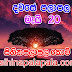 Lagna Palapala Ada Dawase  | ලග්න පලාපල | Sathiye Lagna Palapala 2020 | 2020-05-20