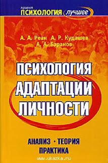 """В книге А.Реана """"Психология адаптации личности"""" глава 3 посвящена адаптации руководителей к новой должности"""