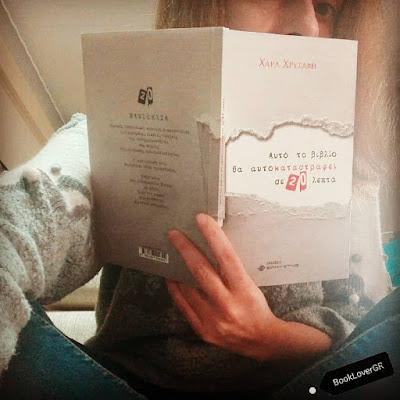 Αυτό το βιβλίο θα αυτοκαταστραφεί σε 20 λεπτά, της Χαράς Χρυσάφη, εκδόσεις Ελκυστής, BookLoverGR