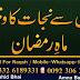 Dushman Se Hifazat Ka Strong Wazifa Mahe Ramzan