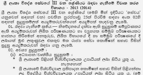 Application for Sri Lanka Foreign Service competitive