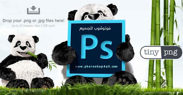شرح أفضل المواقع لضغط وتقليل حجم الصور من نوع  PNG  and  JPEG مع الحفاظ على جودتها