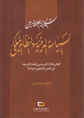 اشكالية العلاقة بين السياسة الدينية والنظام الملكي الفكر والأداء السياسي لعلماء الشيعة في العصر الصفوي نموذجا  pdf