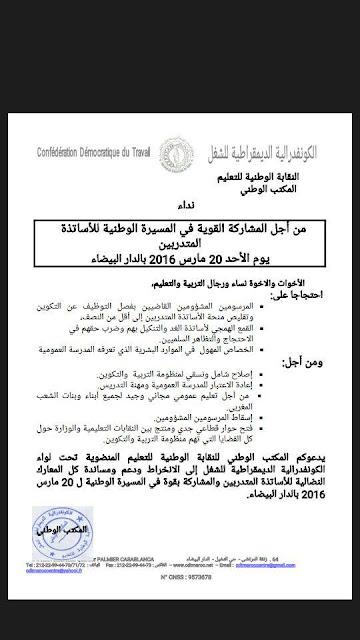 دعوة النقابة الوطنية للتعليم/CDT، للانخراط القوي في مسيرة الأساتذة المتدربين يوم 20 مارس بالدارالبيضاء دفاعا عن المدرسة العمومية.