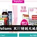 Watsons 双11特别大减价!超多产品大折扣!还有Buy1 Free1!