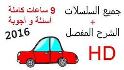 قناة عبد الرزاق كراض لتعليم السياقة