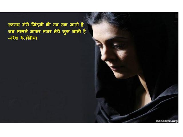 रफतार मेरी जिंदगी की तब रूक जाती है Sher By Naresh K. Dodia