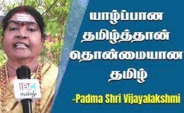 Yazhpanam Tamil is the Ancient Tamil   Padma shri Vijayalakshmi   Ezham