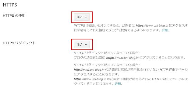 Blogger https設定