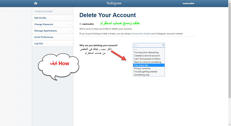 كيفية حذف حساب انستقرام