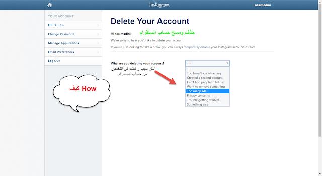 شرح حذف ومسح حساب انستقرام instagram بشكل مؤقت أو نهائي