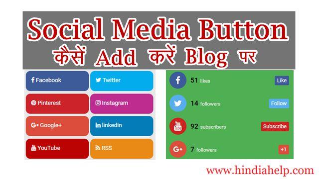 Blogger Blog me Social media Button kaise add kare
