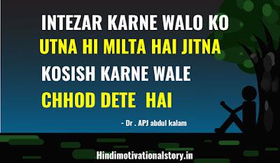 INTEZAR | Motivational story for success in hindi