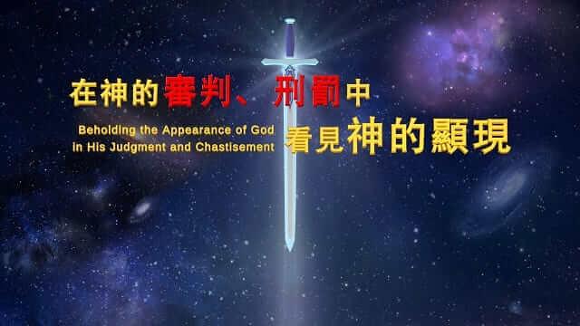 東方閃電|全能神教會|全能神話語圖片
