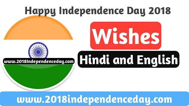 Happy Independence Day Wishes 2018