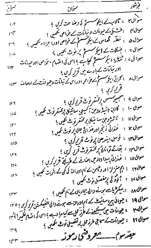 Biology Notes For Class 12 Urdu Medium Intermediate PDF