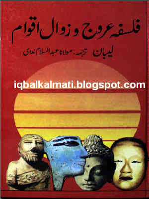 Philosophy of Rise and Fall of Nations in Urdu