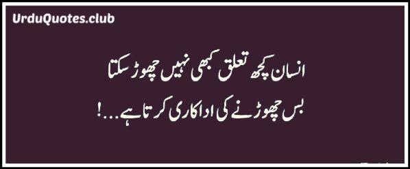 Aaj dil bahut udaas hai shayari - Urdu Quotes Club