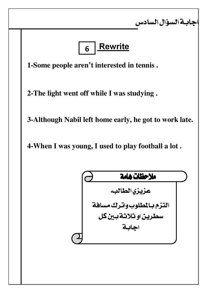كيف تنظم ورقة اجابتك في امتحان اللغة الانجليزية ؟ ..   Mr-Saber Elboshy  7
