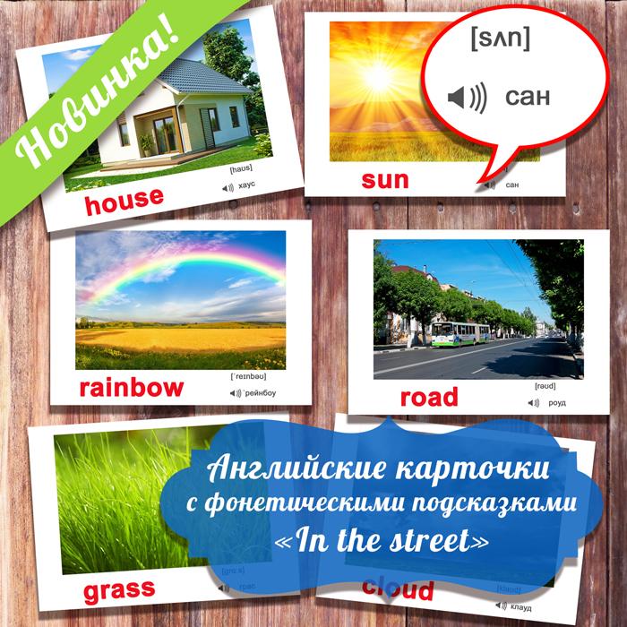 Английские карточки с фонетическими подсказками «In the street»