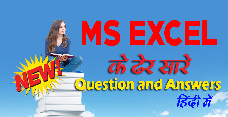 Ms Excel Questions and Answers in Hindi 2019