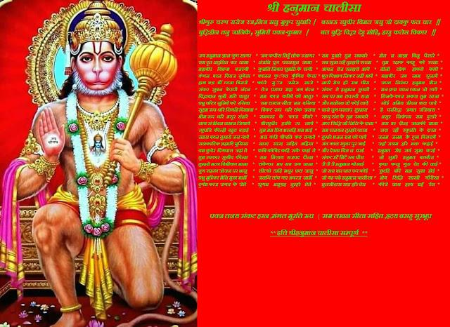 hanuman chalisa image download,