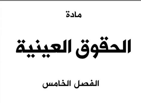 تحميل كتاب: شرح مادة الحقوق العينية