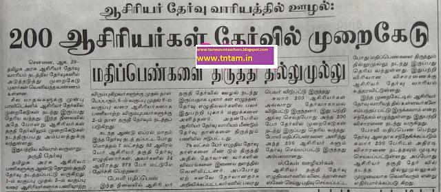 200 ஆசிரியர்கள் தேர்வில் முறைகேடு:- மதிப்பெண் திருத்தி தில்லுமுல்லு!